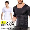 【送料無料】 加圧シャツ メンズ 2枚セット 加圧インナー ハード 加圧Tシャツ 半袖 姿勢矯正 背筋補正 サポーター コ…