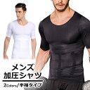 【送料無料】 加圧シャツ メンズ 加圧インナー ハード 加圧Tシャツ 半袖 姿勢矯正 背筋補正 サポーター コンプレッシ…