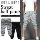 スウェットパンツ 7分丈 メンズ ジョガーパンツ スポーツ 裾リブ ハーフパンツ ブラック グレー
