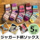 【送料無料】レディースあったか防寒かわいいジャガード柄靴下5足セット