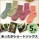 【5足セット】 レディース 靴下 暖かい おしゃれ ロークルー ソックス カラフルソックス 冷えとり カラフル トレンド …