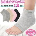 【送料無料】かかとケア 靴下 シリコン 2足セット ソックス かかと つるつる 角質ケア かかとつるん 乾燥 ひび割れ対…