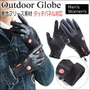 【送料無料】手袋 メンズ 防寒 防風 防水 グローブ 裏起毛 裏フリース スマホ スマートフォン 対応 タッチパネル レデ…