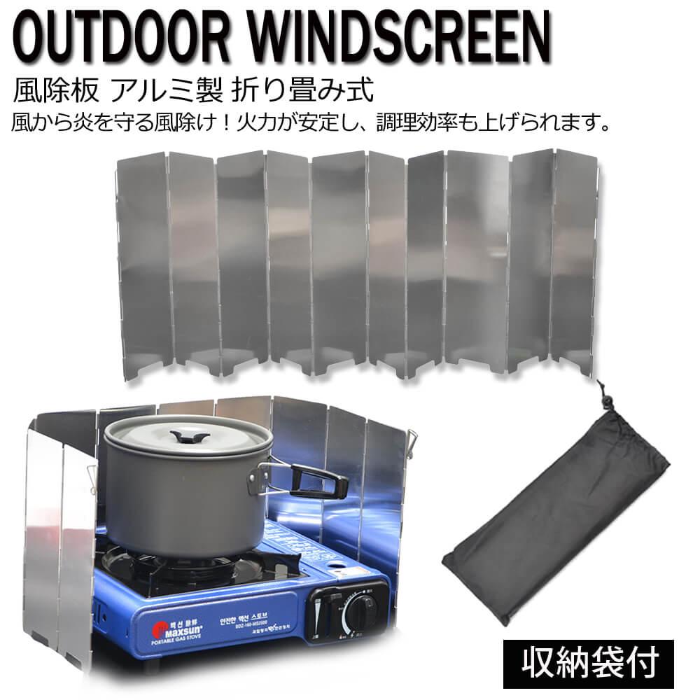 【送料無料】ウインドスクリーン 風除け 風防 10プレート キャンプ用 BBQ バーベキュー キャンプテーブル クッカー アウトドアコンロ カセットガス