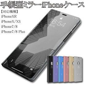 iphone xr ケース 手帳 手帳型 ミラー iPhoneケース スマホケース iPhoneXs ケース iPhoneX iPhone8 iPhone7 Plus ケース 鏡面 クリア 人気 かっこいい シンプル おしゃれ