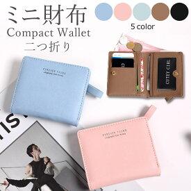 【送料無料】ミニ財布 レディース 二つ折り コンパクト 手のひらサイズ ミニウォレット 財布 スリム 薄い 軽い パーティ 小銭入れ コインケース 小さい財布