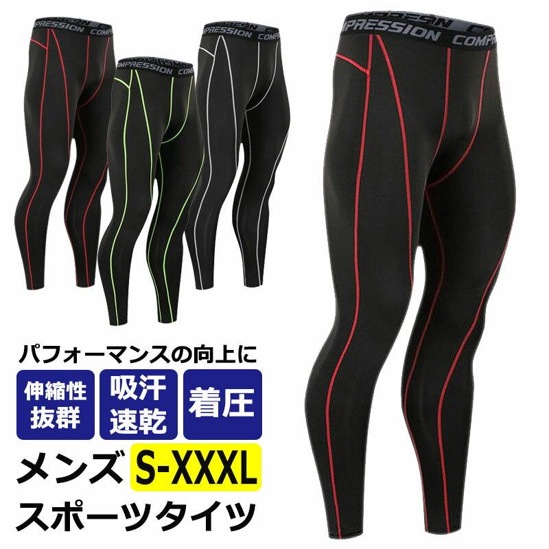 メンズ スポーツタイツ 伸縮性 吸汗速乾 アンダーウェア スポーツインナー フィットネスウェア タイツ レギンス トレーニング ジョギング フィットネス
