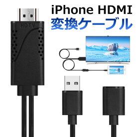 iPhone HDMI 変換ケーブル ライトニング 変換アダプタ テレビ モニター 変換 ケーブル 放熱設計 iphoneXS Max 対応