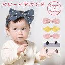 【送料無料】ヘアバンド ベビー キッズ 幼児 赤ちゃん ヘアターバン 子供 頭飾り 髪飾り ヘアアクセ ヘアアクセサリー…