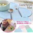 【送料無料】ランチョンマット シリコン 雲型 くも 離乳食 ベビー ベビー用品 キッズ 子供用 お食事マット 北欧 ごは…