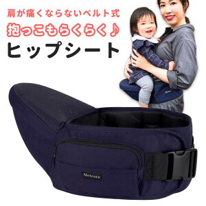 ヒップシート 新生児 ウエストキャリー ベビーキャリア 抱っこひも ウエストポーチ 付き 腰ベルト 調整可 小物ポケット ネイビー