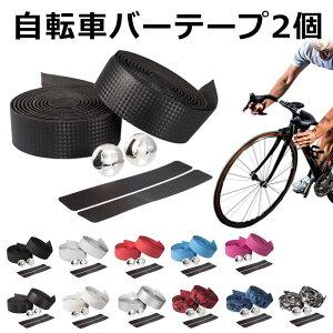 自転車 バーテープ 2個セット 快適なグリップ感! カラフル おしゃれ ロードバイク エンドテープ エンドキャップ ハンドル ロード スポンジ グリップ テープ 無地 柄 迷彩