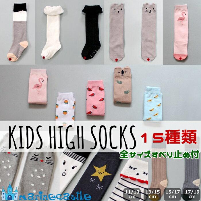 キッズ 靴下 韓国子供服 秋 女の子 ハイソックス 滑り止め 子供 靴下 けが防止 ねこ 猫 11cm 13cm 14cm 15cm 16cm 17cm 18cm 19cm
