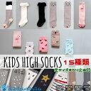 キッズ 靴下  韓国 子供服 秋 ハイソックス 女の子 男の子 子供 靴下 フォーマル 100cm 90cm
