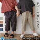 韓国子供服 キッズゆったりリネンコットンパンツ ナチュラル 韓国 子供服 男の子 ズボン 女の子 夏 無地 長…