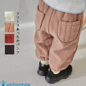 韓国子供服 あったかフリースパンツ 長ズボン 韓国こども服 ナチュラル 韓国こども服 男の子 ボトムス 女の子 キッズ スウェット 秋冬 85cm-120cm 4色 pants