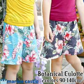 【スーパーSALE半額】ナチュラル 韓国 子供服 韓国 ファッション 韓国子供服 ボタニカルキュロット(2colors) 女の子 半ズボン ハーフパンツ100cm 90cmキッズ pants