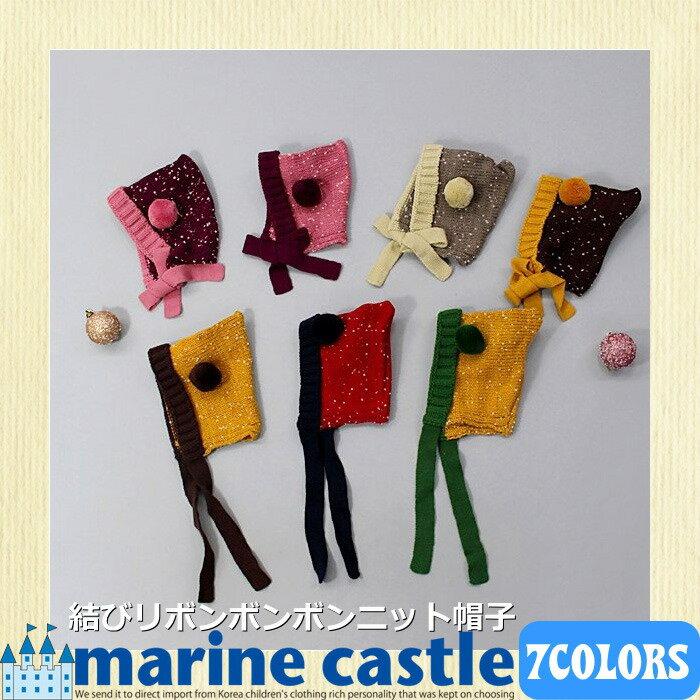 ナチュラル 韓国 子供服 秋 帽子 結びリボンボンボン付き ニット 帽子 秋のマリンキャッスル100cm110cm120cm90cm100cm/90cm キッズ