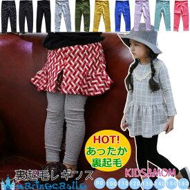 【ママ割エントリーでP3倍】韓国こども服 ナチュラル 韓国 子供服 秋 レディース 裏起毛 カラフル裏起毛レギンス 冬 男の子 女の子 150cm 160cm