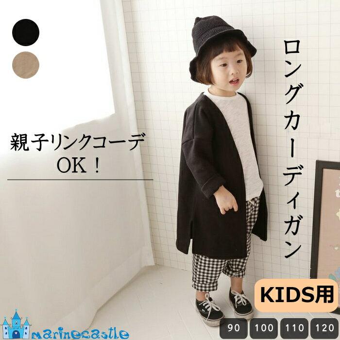 韓国子供服 キッズロングカーディガン ナチュラル 韓国 子供服 親子ペア オソロ 男の子 女の子 春アウター 90cm 100cm 110cm 120cm
