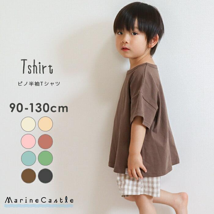 韓国子供服 ソフト無地半袖tシャツ ネコポス無料 ナチュラル 韓国 子供服 韓国こども服 男の子 女の子 キッズ くすみカラー 90cm-130cm 5色 令和記念