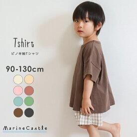 韓国子供服 ソフト無地半袖tシャツ ネコポス無料 韓国こども服 ナチュラル 韓国こども服 男の子 女の子 キッズ くすみカラー 90cm-130cm 5色 令和記念