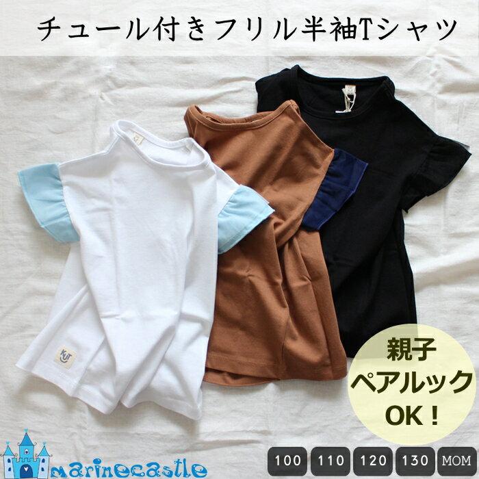 親子ペアルック 半袖tシャツ チュール付きフリル半袖tシャツ ナチュラル 韓国 子供服 キッズ 女の子 オソロ カットソー トップス 100cm 110cm 120cm 130cm