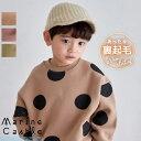 【クリアランスセール】韓国子供服 ビッグドット総柄裏起毛トレーナー ナチュラル 韓国 子供服 韓国子ども服 ナチュラ…