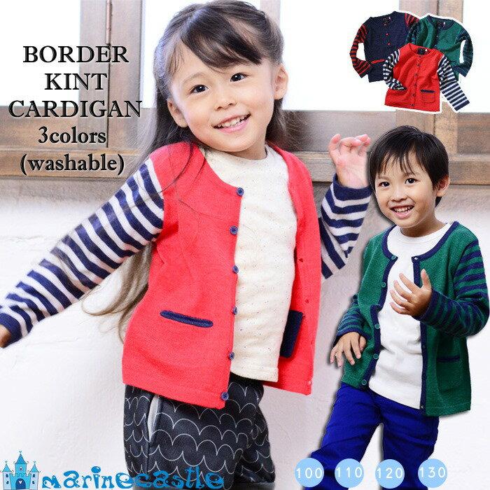 子供服 韓国子供服 秋 キッズ ニット カーデ 女の子 袖ボーダーニットカーディガン 秋冬 あったか100cm 90cm