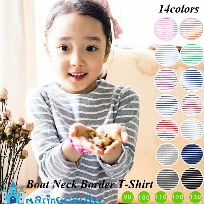 子供服 韓国子供服 秋 キッズ 春色ボーダー長袖Tシャツ(14colors) 男の子 女の子100cm/90cm フォーマル秋
