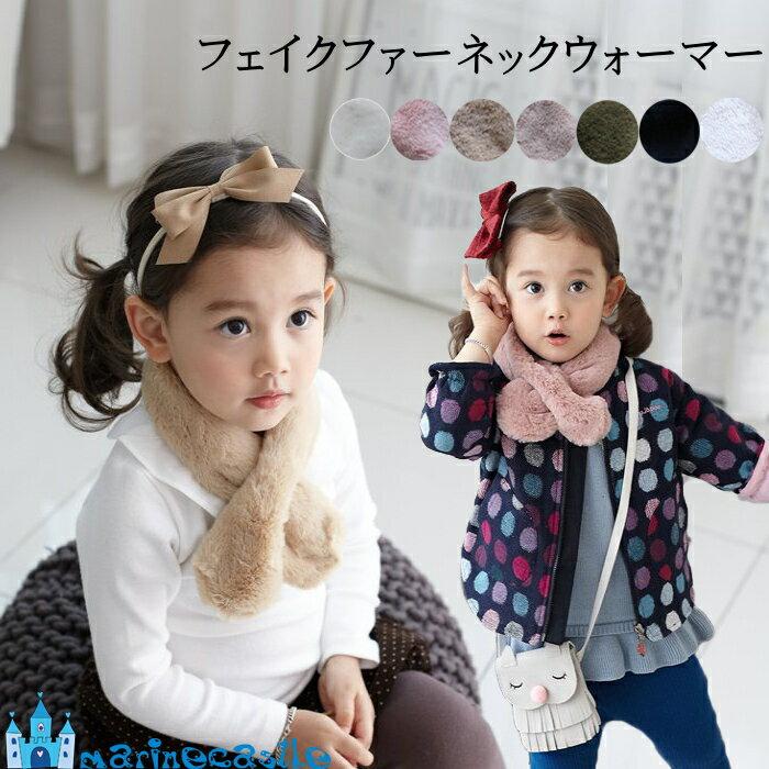 韓国子供服 フェイクファーネックウォーマー キッズ ナチュラル 韓国 子供服 マフラー スヌード 男の子 女の子 あったか小物 80cm 90cm 100cm 110cm