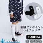 子供靴下韓国子供服刺繍ワンポイントハイソックスキッズスクールソックスフォーマル女の子男の子入園入学式発表会13cm15cm17cm19cm21cm