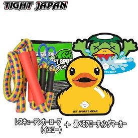 TIGHT JAPAN(タイトジャパン)レスキューアンカーロープ(イエロー)&選べるフローティングマーカーセット