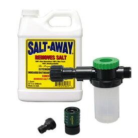 塩害腐食防止剤ソルトアウェイ(SALT-AWAY)原液946ml+専用ミキサー