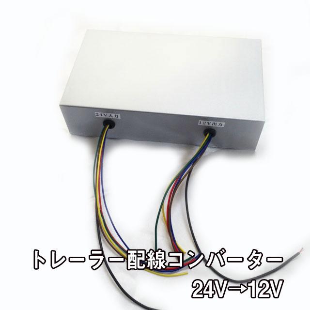 トレーラー配線テールコンバーター【24V→12V】