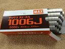 マックス ステープル ステンレス製タッカー 1006J-S 500本バラ売クロネコDM便164円(税込)※保証無し