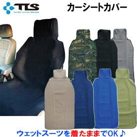【防水】カーシートカバー(車用防水シートカバー)TLS/ツールス