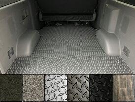 ハイエース200系 標準ボディS-GL用フロアパネル選べるカラー6種【 硬質タイプ】※特別送料 ※代引き不可床フロアキット・フロアボード・フロアマット