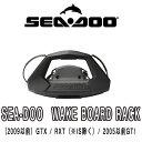 【2016 SEA-DOO Accessories】WAKE BOARD RACKウエイクボード ラック(2009以前)GTX/RXT(※IS除く)/2005以...