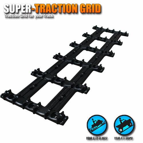 Super Traction Grid(トレーラー用レール)1枚※同梱不可送料一律1,296円(税込)※沖縄・離島除く