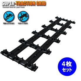 Super Traction Grid(トレーラー用レール)4枚セット※同梱不可送料一律1320円(税込)※沖縄・離島除く