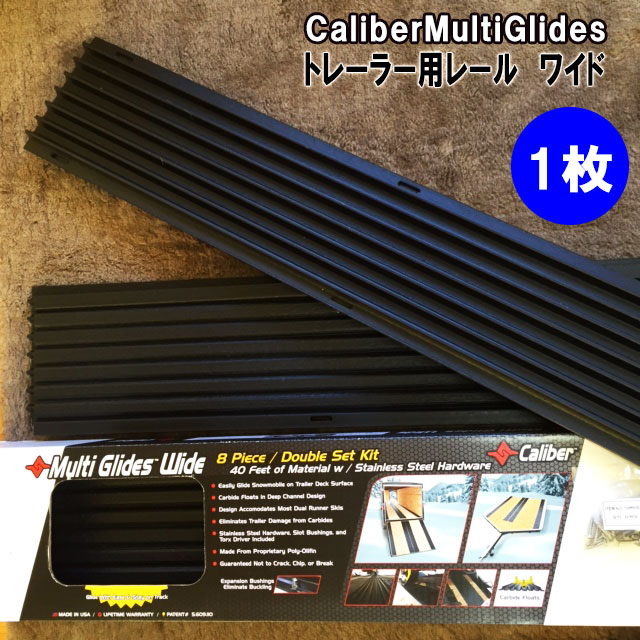 CaliberMultiGlides Wideトレーラー用レール ワイド1枚※同梱不可 ※送料1296円(沖縄・離島別途)