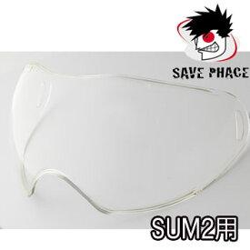 交換用ゴーグルレンズSUM2セーブフェイスマスク用クリアー(透明)