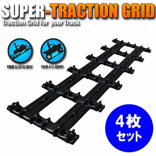 Super Traction Grid(トレーラー用レール)4枚セット※同梱不可送料一律1,296円(税込)※沖縄・離島除く