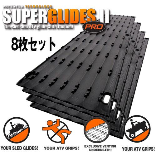 Super Glide Pro 2(トレーラー用レール)8枚セット※同梱不可送料一律1,296円(税込)※沖縄・離島除く