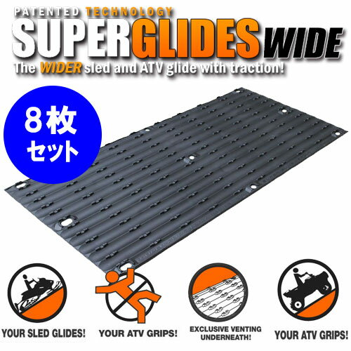 Super Glide Pro 2 WIDE(トレーラー用レール)8枚セット※同梱不可送料一律1,296円(税込)※沖縄・離島除く