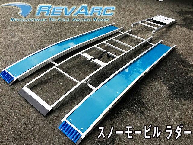 Revarc/リヴァークSled Ramp(スレッドランプ)三つ折りスノーモービルラダー アルミ製※特別送料:5940円※沖縄・離島除く