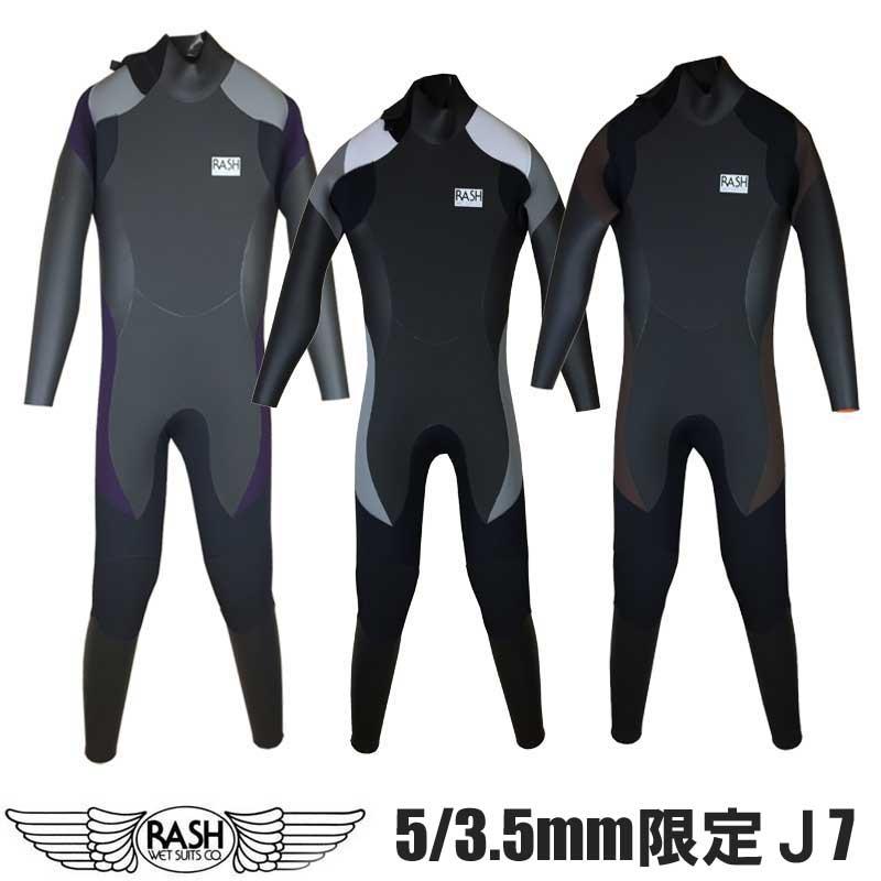 現品限り RASH WETSUIT メンズフルスーツ5 3.5mm 限定J7−HOTZIPモデル 日本製 ラッシュウェットスーツ