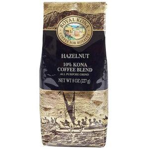 【GWも10時までのご注文は当日発送】 ROYAL KONA Coffee ロイヤルコナコーヒー 10% Kona CoffeeBlend HAZELNUT 8oz 227g ヘーゼルナッツ ハワイアンコーヒー ギフト プレゼント 香り 癒し カフェ お土産 コナ