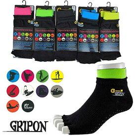 【平日13時までのご注文は当日発送】 GRIPON グリッポン マリンスポーツ用グリップソックス サーフソックス